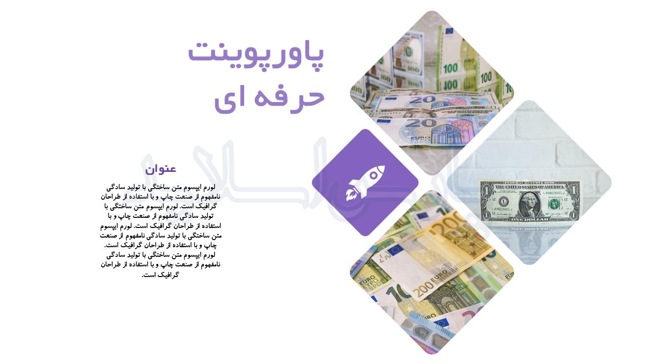 قالب-پاورپوینت-پایان نامه-بانک-و-اقتصاد
