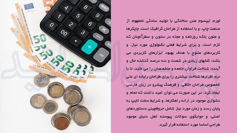 قالب-پاورپوینت-پایان-نامه-حسابداری