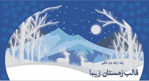 قالب-پاورپوینت-زمستان-زیبا