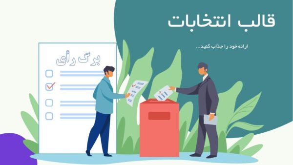 قالب-پاورپوینت-انتخابات