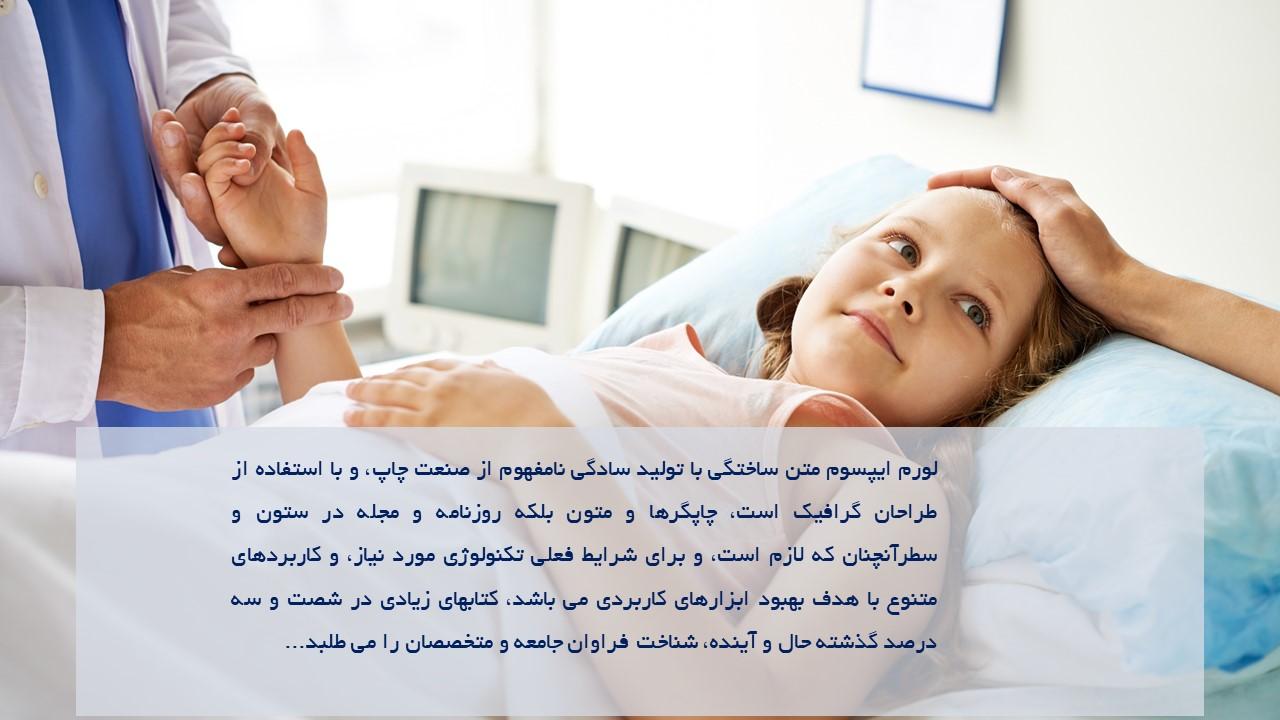 قالب-پاوروینت-بیماری -های-کودکان