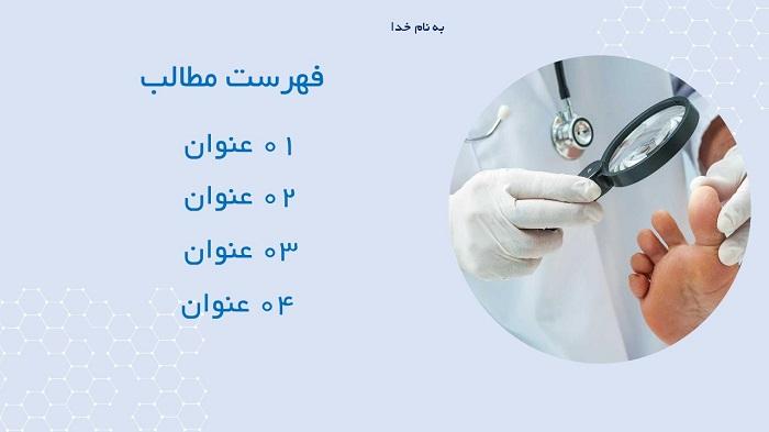 قالب-پاورپوینت-پا-پزشکی