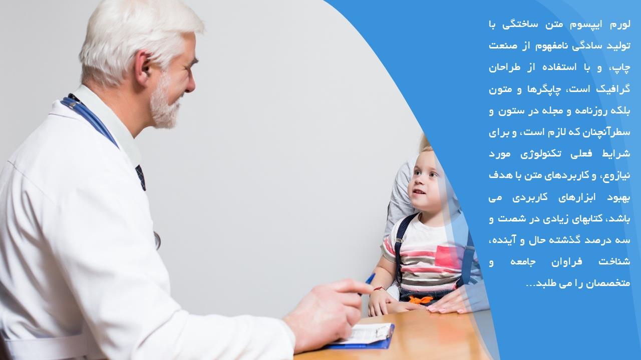 قالب-پاورپوینت-کلینیک-پزشکی-کودکان
