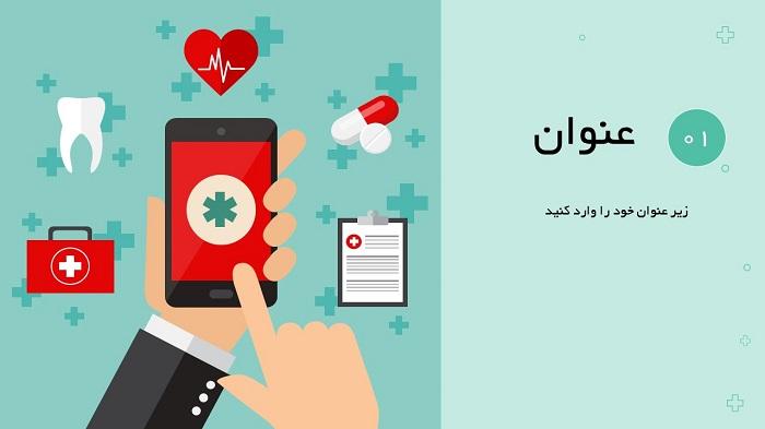 قالب- پاورپوینت- پزشکی- اورژانس