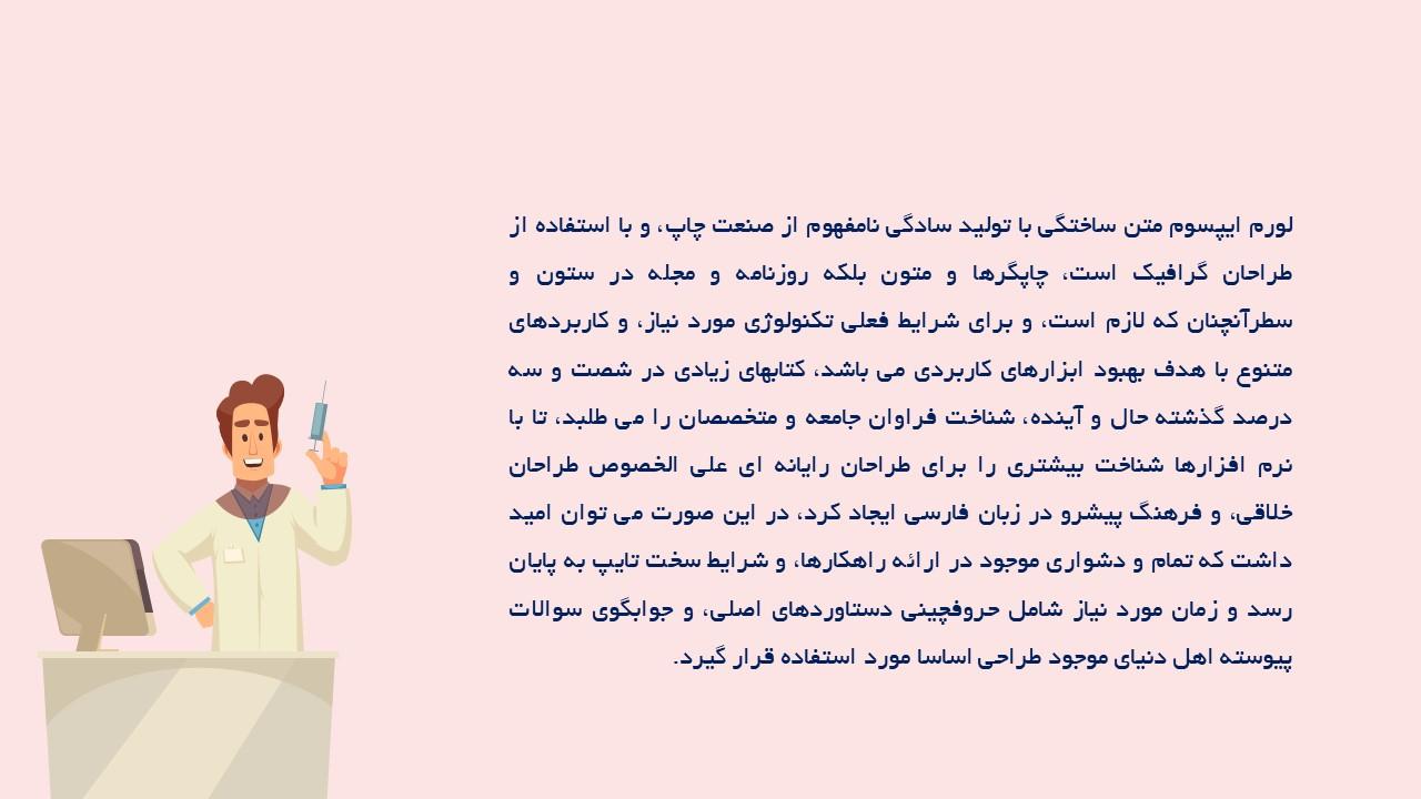 قالب-پاورپوینت-واکسیناسیون-کودکان