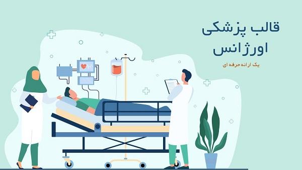 قالب-پاورپوینت-پزشکی-اورژانس