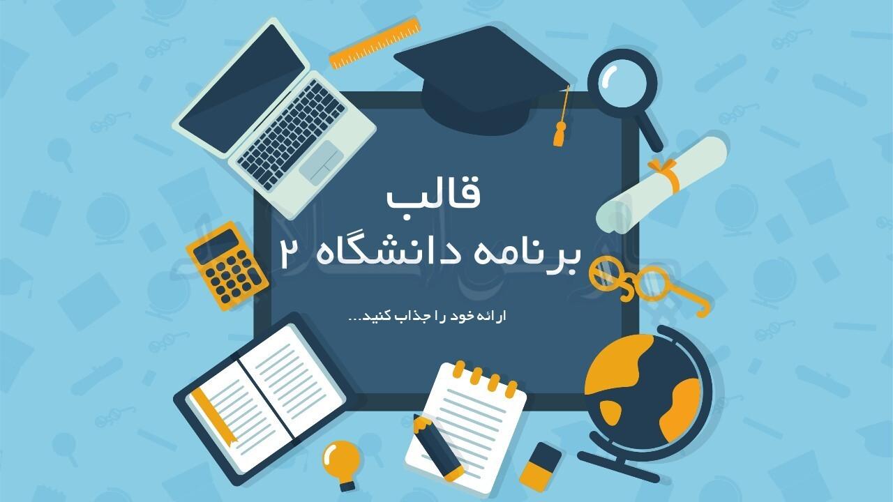 قالب-پاورپوینت-برنامه-دانشگاه-2