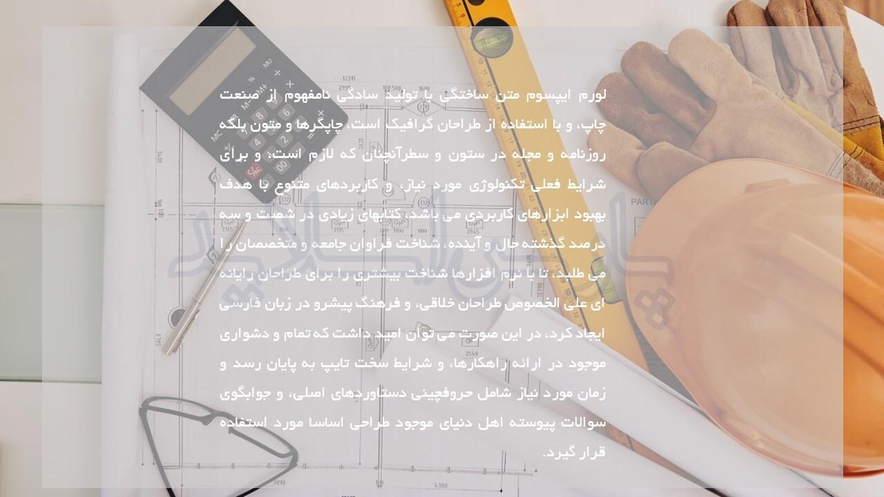 تم-پاورپوینت-پایان-نامه-مهندسی-ساختمان