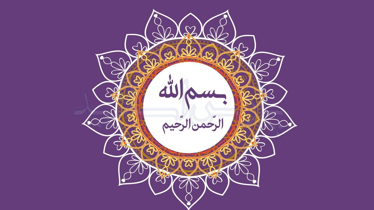 قالب-پاورپوینت-معارف-اسلامی