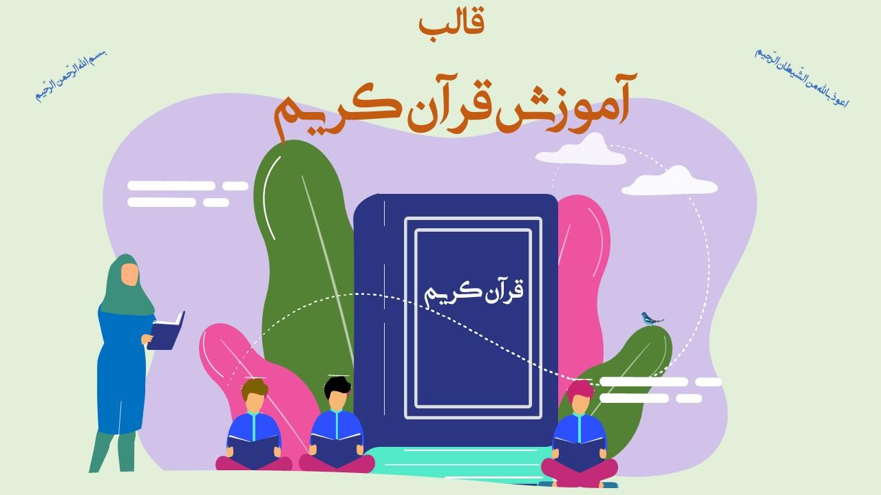 قالب-پاورپوینت-آموزش-قرآن-کریم