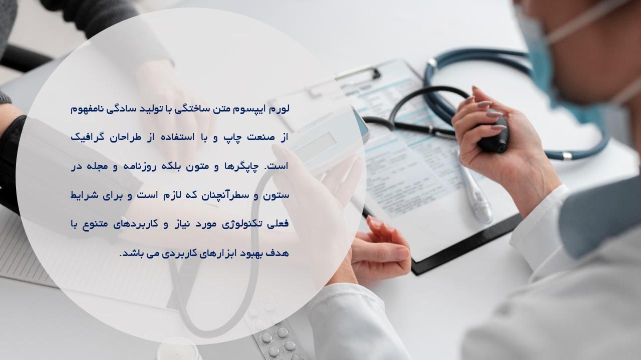 قالب-پاورپوینت- تجویز- دارو