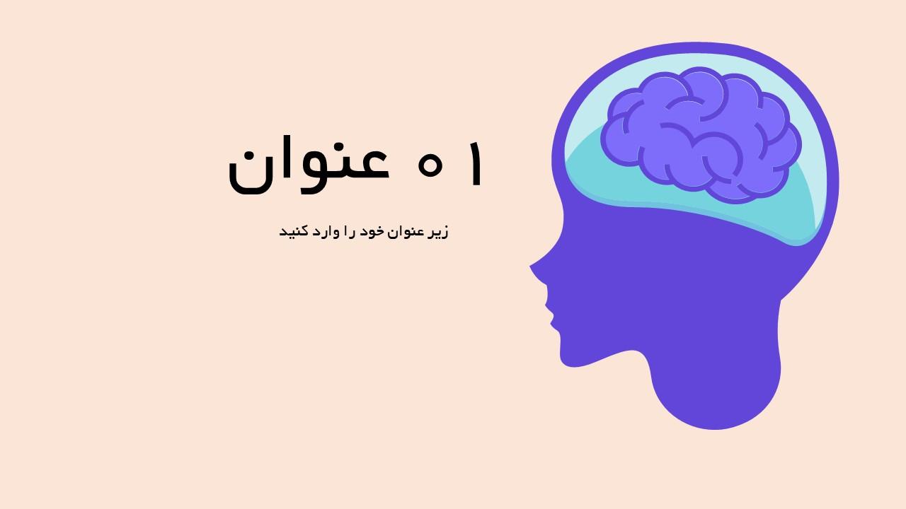 قالب-پاورپوینت-بیماری های -روانی