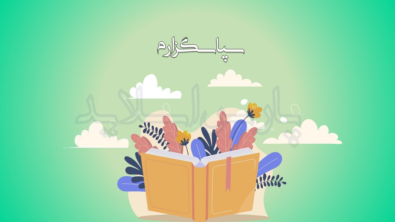 قالب-پاورپوینت-لذّت-کتابخوانی