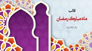 قالب- پاورپوینت -ماه رمضان