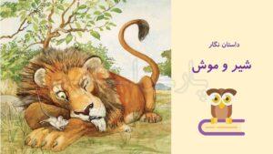 پاورپوینت- داستان- شیر و موش