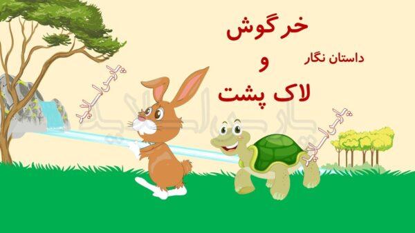 پاورپوینت- داستان- خرگوش- و -لاک پشت
