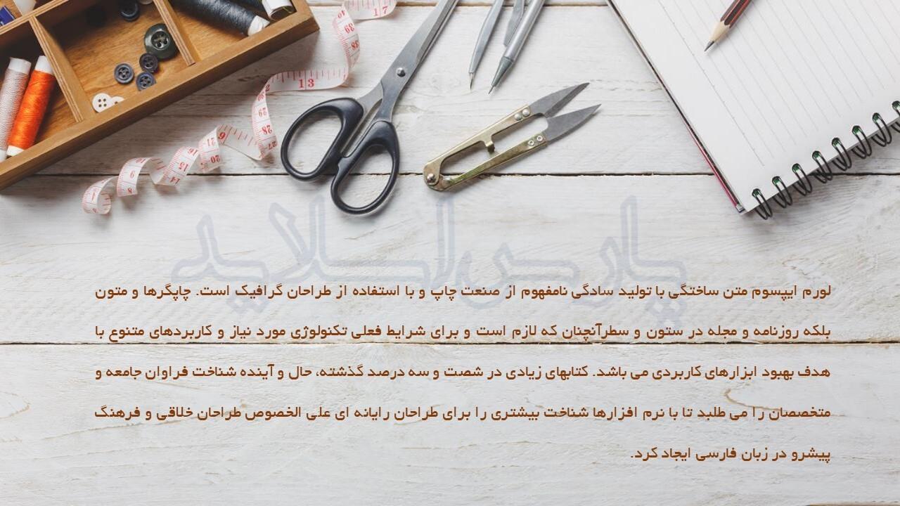 قالب-پاورپوینت-پایان-نامه-طراحی-لباس