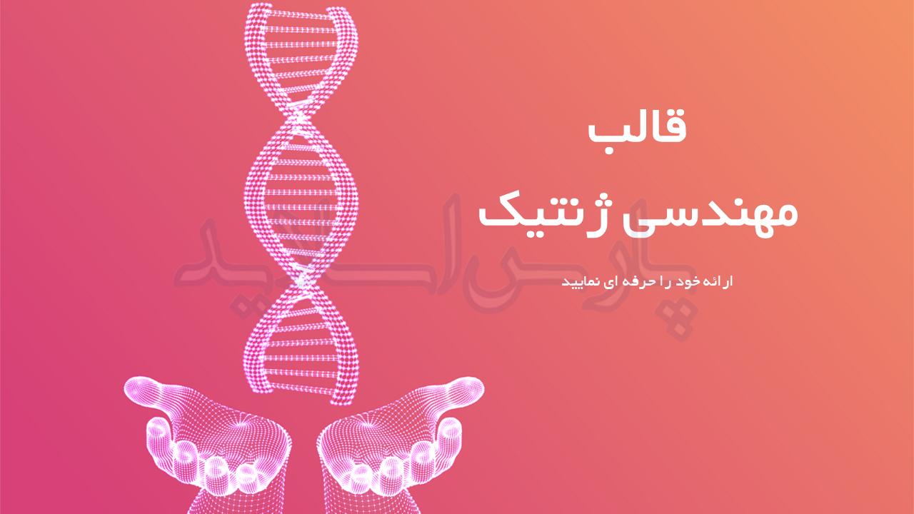 قالب-پاورپوینت-مهندسی-ژنتیک