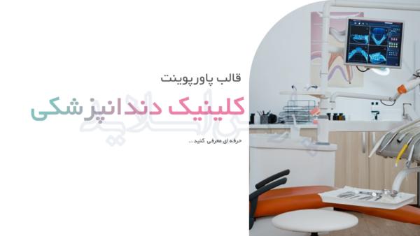 قالب-پاورپوینت-کلینیک-دندانپزشکی