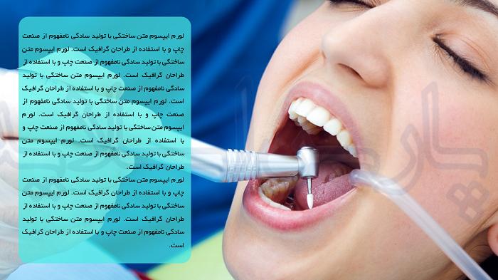 قالب-پاورپوینت-پایان-نامه-دندانپزشکی-3