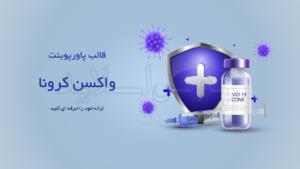قالب-پاورپوینت-واکسن-کرونا