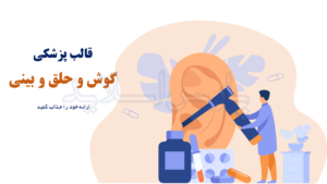 قالب-پاورپوینت-پزشکی-گوش-حلق-بینی